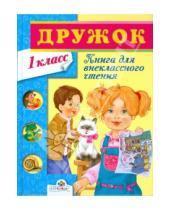 Картинка к книге Дружок - Книга для внеклассного чтения в 1 классе