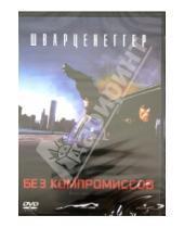 Картинка к книге Джон Ирвин - Без компромиссов (1986) (DVD)