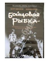 Картинка к книге Форд Фрэнсис Коппола - Бойцовая рыбка (DVD)