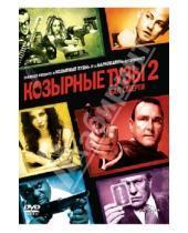 Картинка к книге Дж. П. Пеше - Козырные тузы 2: Бал смерти (DVD)