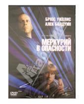 Картинка к книге Гарольд Бекер - Меркурий в опасности (DVD)