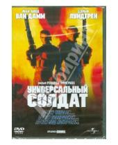 Картинка к книге Роланд Эммерих - Универсальный солдат (DVD)