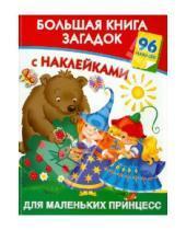 Картинка к книге Геннадьевна Валентина Дмитриева - Большая книга загадок с наклейками для маленьких принцесс