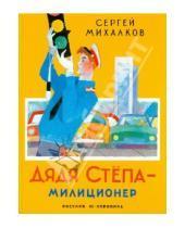 Картинка к книге Владимирович Сергей Михалков - Дядя Степа - милиционер