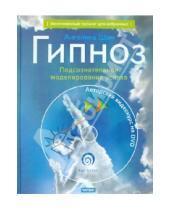 Картинка к книге Николаевна Ангелина Шам - Гипноз. Подсознательное моделирование успеха (+DVD)