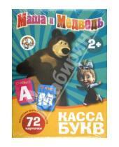 """Картинка к книге Маша и Медведь - Касса букв на магнитах """"Маша и Медведь"""""""