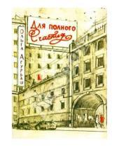 Картинка к книге Борисовна Ольга Агурбаш - Для полного счастья