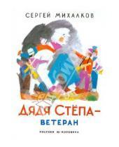 Картинка к книге Владимирович Сергей Михалков - Дядя Степа - ветеран