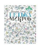 Картинка к книге Бенционович Григорий Остер - Петька-микроб