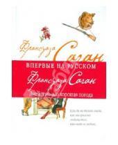 Картинка к книге Франсуаза Саган - Днем и ночью хорошая погода