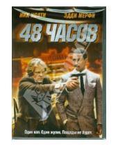 Картинка к книге Уолтер Хилл - 48 часов (DVD)