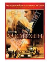 Картинка к книге Стивен Спилберг - Oscar коллекция. Мюнхен (DVD)