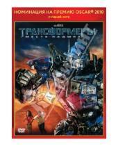 Картинка к книге Майкл Бэй - Oscar коллекция. Трансформеры: Месть падших (DVD)
