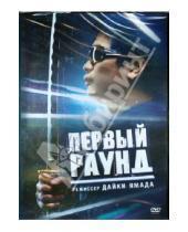 Картинка к книге Дайки Ямада - Первый раунд (DVD)