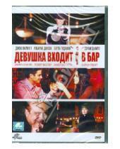 Картинка к книге Себастьян Гутьерес - Девушка входит в бар (DVD)