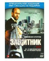 Картинка к книге Боаз Якин - Защитник (DVD+Blu-ray-video)