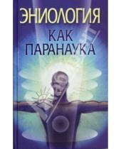 Картинка к книге Вера Надеждина - Эниология как паранаука