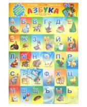 Картинка к книге Аделаида - Азбука на магнитах. Учимся читать