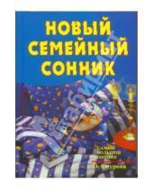 Картинка к книге Борисовна Ольга Смурова - Новый семейный сонник