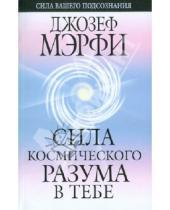 Картинка к книге Джозеф Мэрфи - Сила космического разума в тебе
