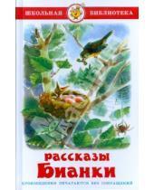 Картинка к книге Валентинович Виталий Бианки - Рассказы и сказки