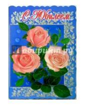 Картинка к книге Стезя - 1Т-057/С Юбилеем/открытка-гигант вырубка