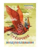 Картинка к книге Алексеевич Андрей Усачев - Сказочное воздухоплавание