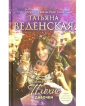 Картинка к книге Евгеньевна Татьяна Веденская - Плохие девочки