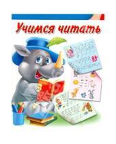 Картинка к книге Геннадьевна Валентина Дмитриева - Учимся читать