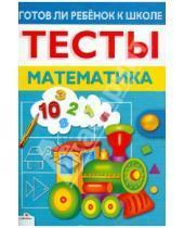 Картинка к книге Л. Маврина - Готов ли ребенок к школе. Тесты. Математика