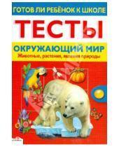 Картинка к книге Л. Маврина - Готов ли ребенок к школе. Тесты. Окружающий мир