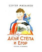 Картинка к книге Владимирович Сергей Михалков - Дядя Степа и Егор
