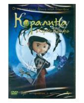 Картинка к книге Генри Селик - Коралина в стране кошмаров (DVD)