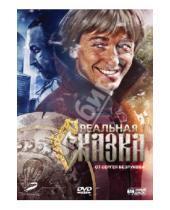 Картинка к книге Андрей Мармонтов - Реальная сказка (DVD)