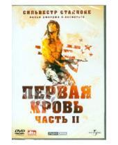 Картинка к книге П. Джордж Косматос - Рэмбо: Первая кровь 2 (DVD)