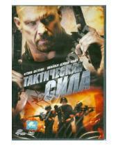Картинка к книге Фильмы. Боевик - Тактическая сила (DVD)