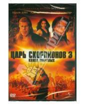 Картинка к книге Роэль Рейн - Царь скорпионов 3: Книга мертвых (DVD)