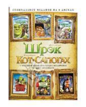 Картинка к книге Мультфильмы - Кот в сапогах + Шрэк + Шрэк 2 + Шрэк 3 + Шрэк навсегда + Шрэк мороз, зеленый нос (6DVD)