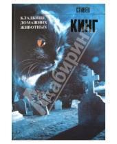 Картинка к книге Стивен Кинг - Кладбище домашних животных
