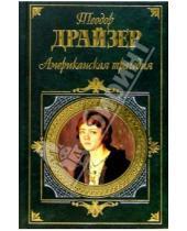 Картинка к книге Теодор Драйзер - Американская трагедия: Роман.