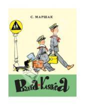Картинка к книге Яковлевич Самуил Маршак - Вакса-Клякса