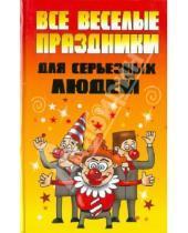 Картинка к книге Вера Надеждина - Все веселые праздники для серьезных людей