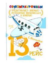Картинка к книге Владимирович Сергей Михалков - 13 рейс
