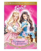 Картинка к книге Лау Уильям - Барби: Принцесса и Нищенка (DVD)