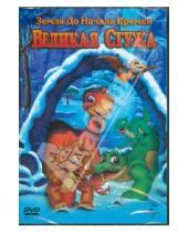Картинка к книге М. Чарльз Гросвенор - Земля до начала времен: Великая стужа (DVD)