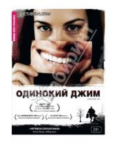 Картинка к книге Стив Бушеми - Кино без границ. Одинокий Джим (DVD)
