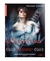 Картинка к книге Малгожата Шумовска - Кино без границ. Откровения (DVD)