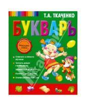 Картинка к книге Александровна Татьяна Ткаченко - Букварь