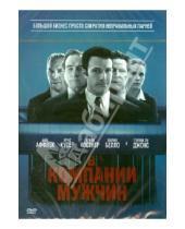 Картинка к книге Фильмы. Драма - В компании мужчин (DVD)