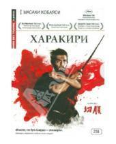 Картинка к книге Масаки Кобаяси - Кино без границ. Харакири (DVD)